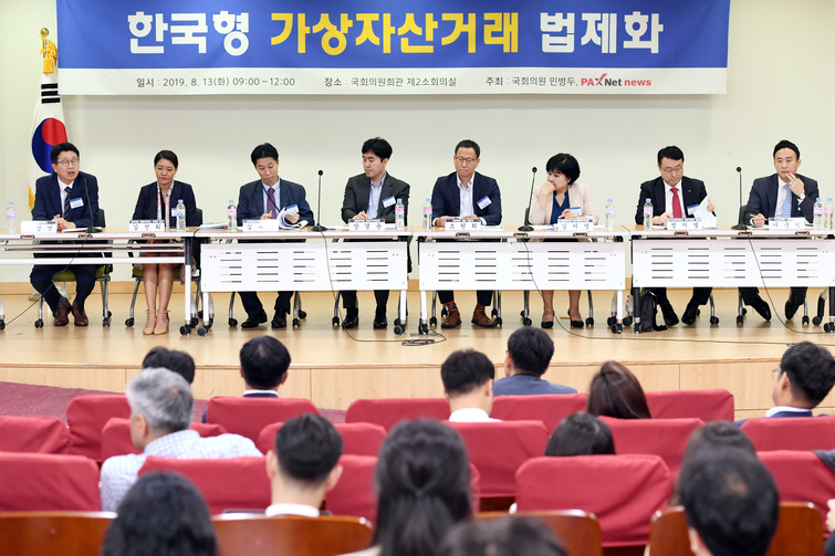 2019 Blockchain Seminar: Korea's Legislation of Virtual Asset Transaction