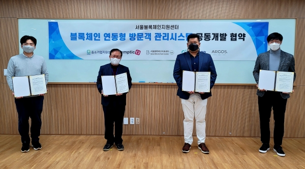 Argos KYC Develops Contactless Face Authentication Visitor Management System for the Seoul Blockchain Center